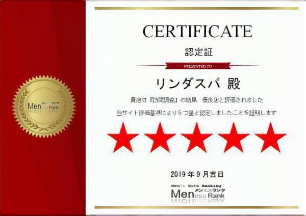 リンダスパ駒田まこ4つ星