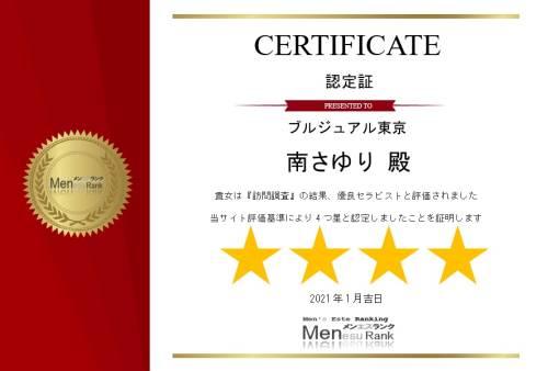 ブルジュアル東京南さゆり4つ星