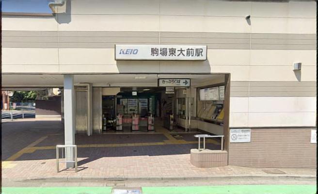 駒場東大前駅