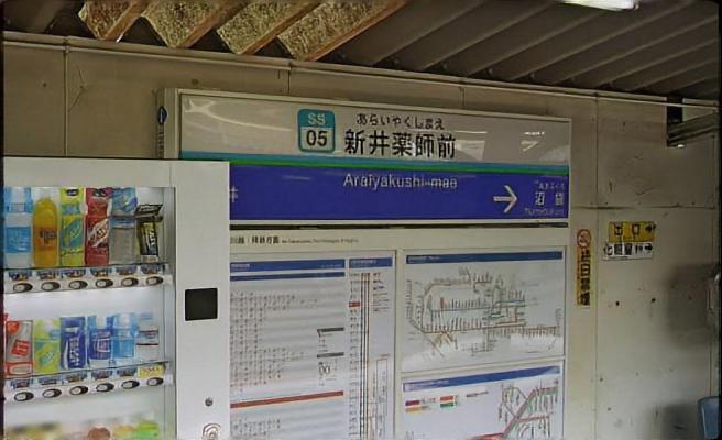 新井薬師前駅のメンズエステ