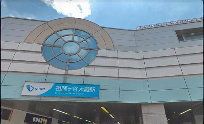 祖師ヶ谷大蔵駅